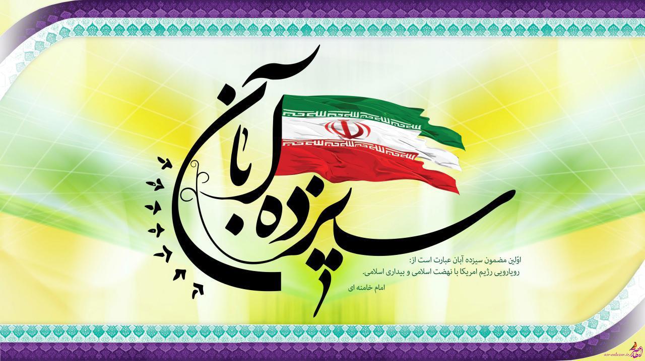 دعوت شهردار پیرانشهر از مردم شریف وانقلابی جهت حضور در راهپیمایی 13 آبان